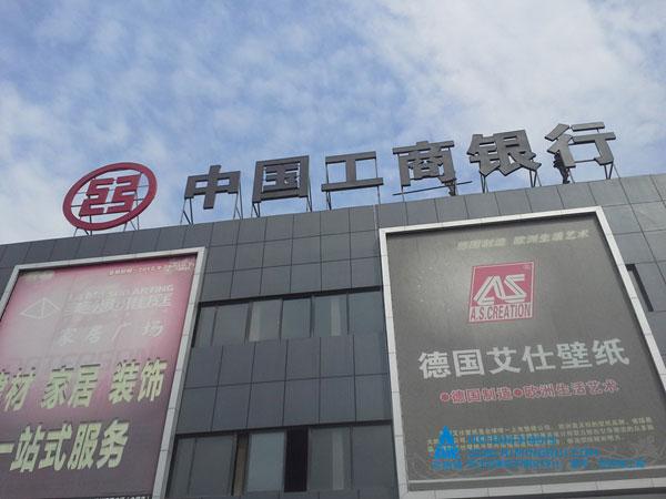 武汉LED发光字制作-中国工商银行