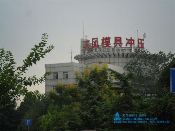 武汉发光字—东风模冲
