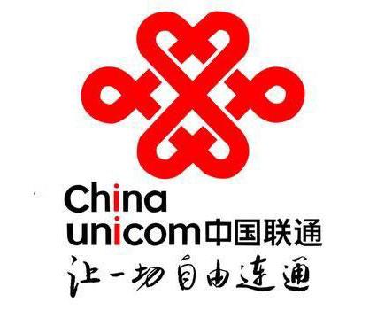 艾明瑞合作客户-中国联通
