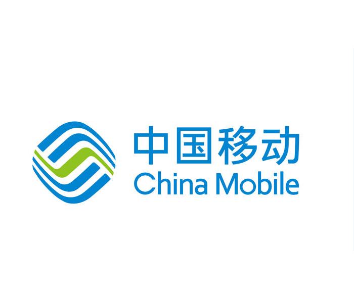 艾明瑞合作客户-中国移动