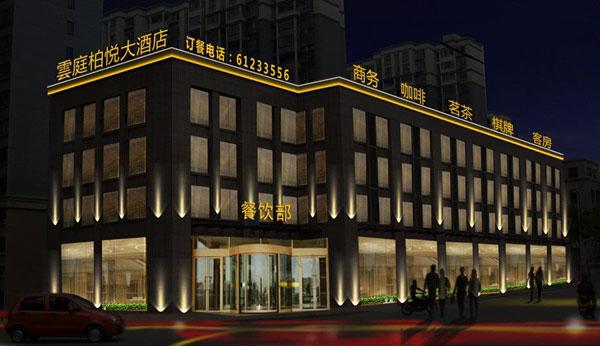 酒店宾馆亮化工程