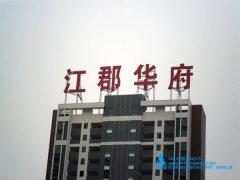 标识亮化工程案例-江郡华府