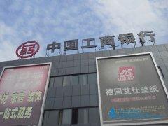 标识亮化工程案例-中国工商银行