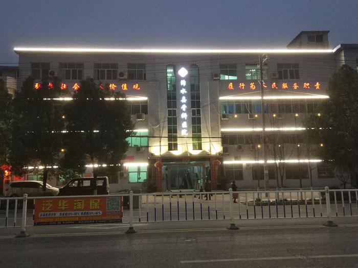 亮化工程--浠水县骨科医院