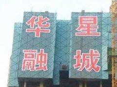 挂网字--华星融城