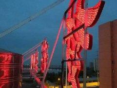 发光字制作--梦卓名工业园