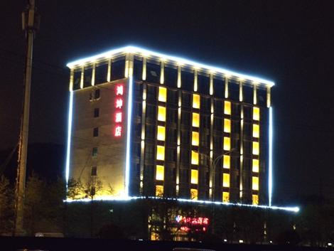 亮化工程--鸿坤酒店