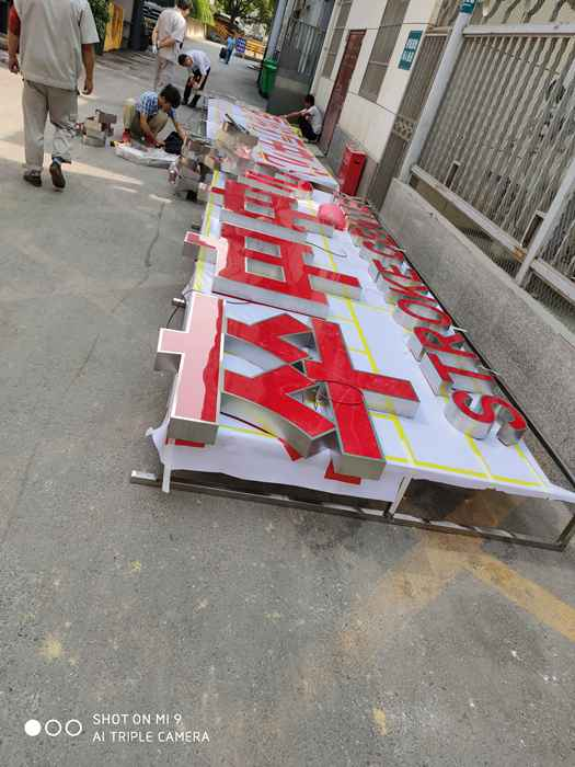 发光字制作--武汉第一医院