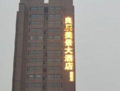 酒店<font color='red'><font color='red'>发光</font>字</font>--良辰美景大酒