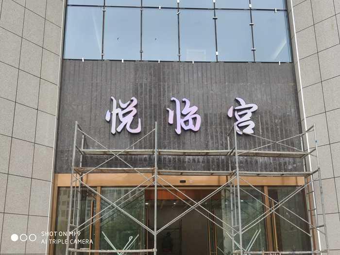 酒店发光字--悦临宫
