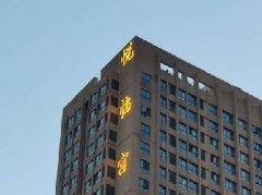 酒店<font color='red'><font color='red'>发光</font>字</font>--悦临宫